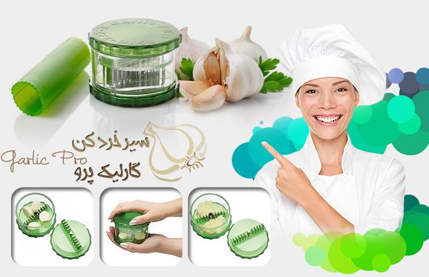 خرید سیر خردکن Garlic Pro