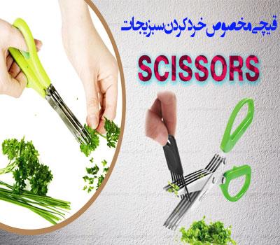 قیچی سبزی خرد کن